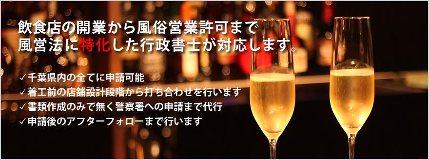 千葉県の風俗営業許可申請・風営法申請は宮崎行政書士事務所へお任せください