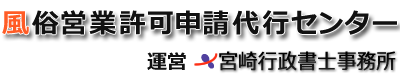 風俗営業許可申請代行センター千葉県
