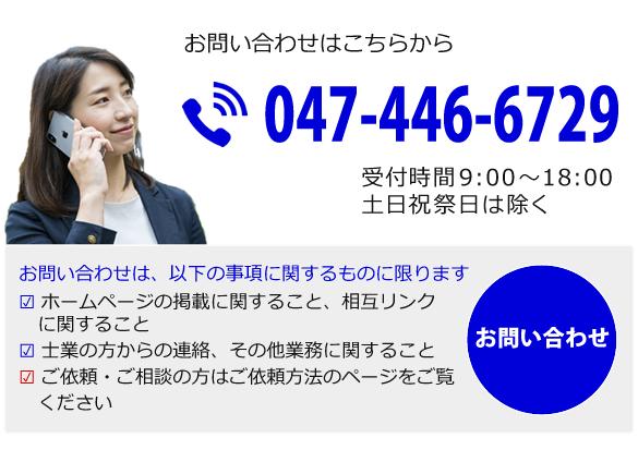 お電話による風俗営業許可のお問い合わせ方法